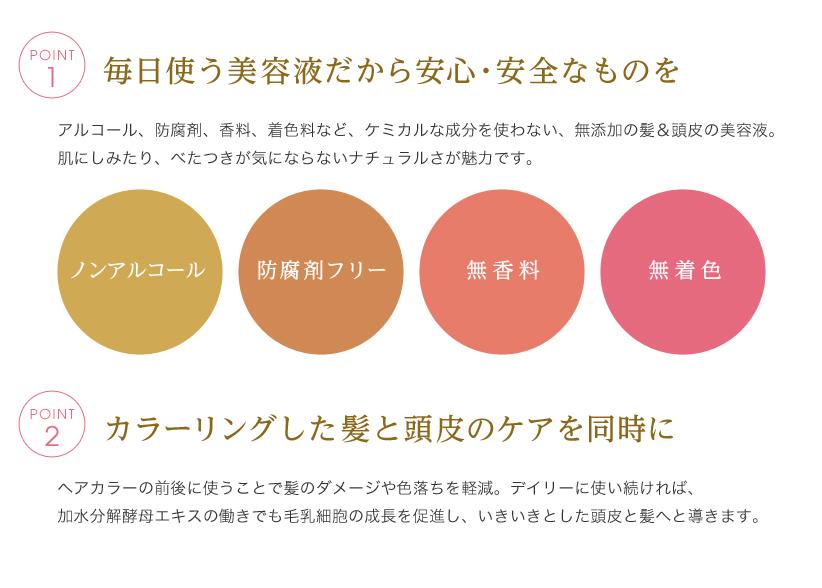 薬用育毛剤「キーエボ」は無添加の美容液